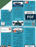 مطوية امن المعلومات.pdf