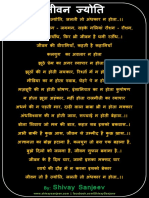 ShivaySanjeev-कलयुग का अवतार (Jeewan Jyoti)-Modern World-Poem (Meditation)-Yoga-Spirituality-Intelligence-LifeSkills