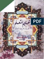Talimul_Mutaallim  (PPA).pdf