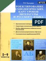 Proektirovanie_tekhnologicheskikh_kart_russkiy_lit.pdf