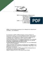 Επιστολή Ν ΑΥ ΜΑΧΗ Α για τον περιορισμό των δρομο0λογίων του ΚΤΕΛ Σαλαμίνας.pdf