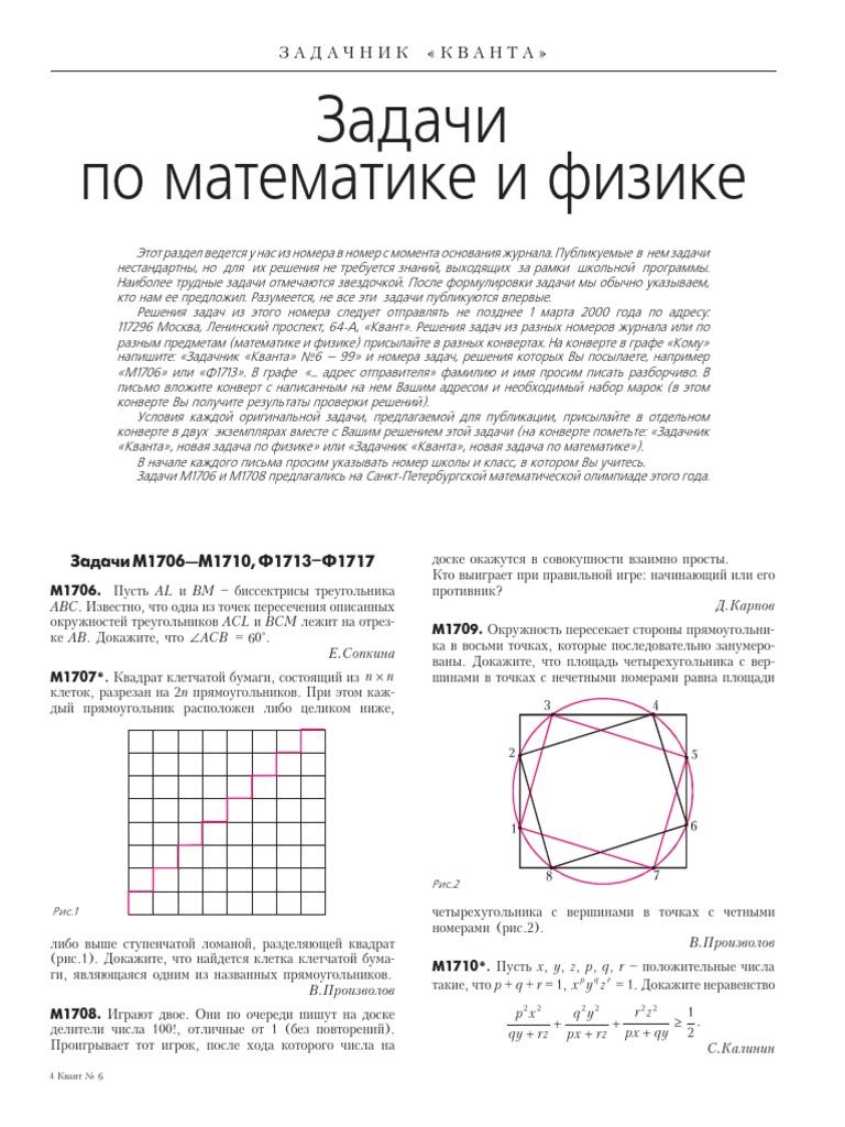 Решения задач из задачника квант по математике решение задач по геометрии цилиндр