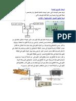 المولدات وATS.pdf