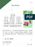 小学一年级量词儿歌及专项练习题-教育频道-手机搜狐.pdf
