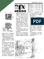稗筆第七期 19991223