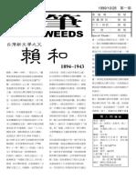 稗筆第一期 19991028