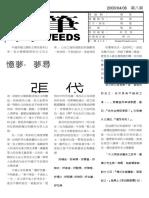 稗筆第八期 20000406