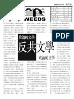 稗筆第四期 19991118