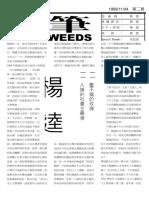 稗筆第二期 19991104