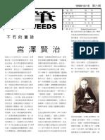 稗筆第六期 19991216