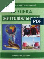Sk 738002