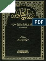 Tartīb al-ʻulūm. Sajāqlīzādah.pdf