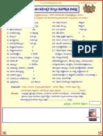 ఉమా మహేశ్వర కల్యాణ సామగ్రి.pdf