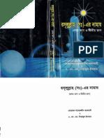 Rasul s.er Namaz by Naser Uddin Albani-Translated SNM Sirajul Islam. 1st & 2nd Part Full BANGLA