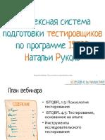 КСПISTQB-2