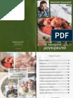 Βασίλης Καλλίδης - Λαχταριστά Μαγειρευτά.pdf