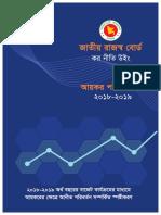 Income Tax Paripatra 2018-2019