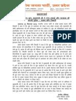 BJP_UP_News_02_______25_Sep_2018-