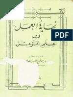 نهاية العمل فى علم الرمل.pdf