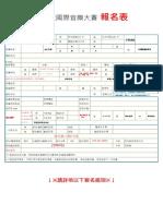 2017亞洲盃報名表下半年word檔.docx