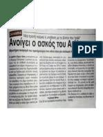 Εν Πειραιεί Ανοίγει ο ασκός του Αιόλου.pdf