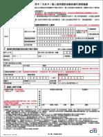 (Autopay) 信用卡、大來 自動轉帳授權書