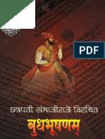 budhabhushan__sambhajiraje.pdf