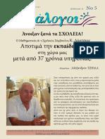 Περιοδικό e-Διάλογοι, τευχ 5