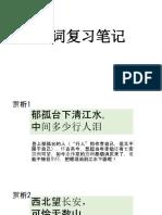 中国文学_宋词笔记