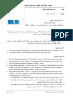 Sahar Soliman CV Arabic