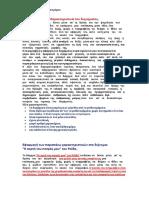 111002423-Χαρακτηριστικά-του-διηγήματος.pdf