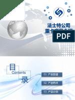 法士特重卡产品介绍(2018v1).pdf