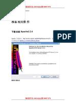 ApacheTomcat整合教程