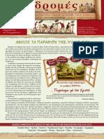 DIADROMES_9-2018.pdf