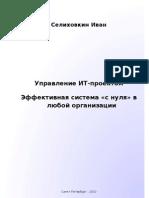 Управление ИТ-проектом. Эффективная система «с нуля» в любой организации