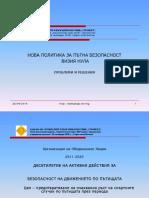 Инж. Алекси Кесяков - секретар на Държавно-обществена консултативна комисия по проблемите на безопасността на движението по пътищата