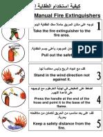 كيفية استخدام الطفاية اليدوية عربي إنجليزي