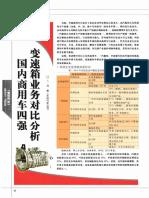 国内商用车四强变速箱业务对比分析.pdf