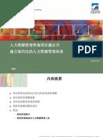 美世咨询-人力资源管理咨询项目建议书