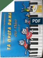 Βιβλίο πιάνου .pdf