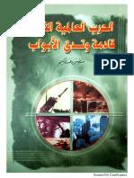 كتاب الحرب العالمية الثالثة قادمةل منصور عبد الحكيم.pdf