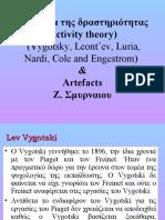 Η Θεωρία της Δραστηριότητας