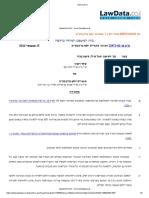 תצ 25972-03_16 שחר רובין נ' מאפיית יוסף ברון בע_מ
