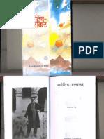 jyotish-ratnakar.pdf