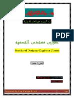 Design Course 1