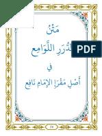 متن الدرر اللوامع لابن بري ضبط سليم محمد ربيع (2).pdf