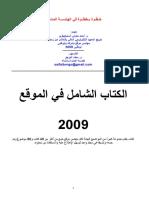 الكتاب الشامل فى الموقع.pdf