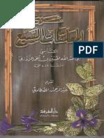 شرح المعلقات السبع الطوالm7.pdf