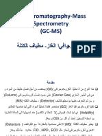 كروماتوجرافيا الغاز- مطياف الكتلة