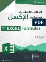 قراءة وتحميل كتاب الدالات الأساسية في برنامج الإكسل + excel formula